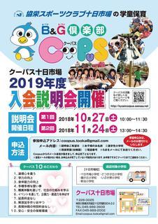 30年入会説明会-十日・中山修正.jpg